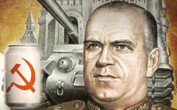 Ο θρυλικός στρατάρχης Ζούκοφ που ζήτησε να του φτιάξουν λευκή... Coca-Cola