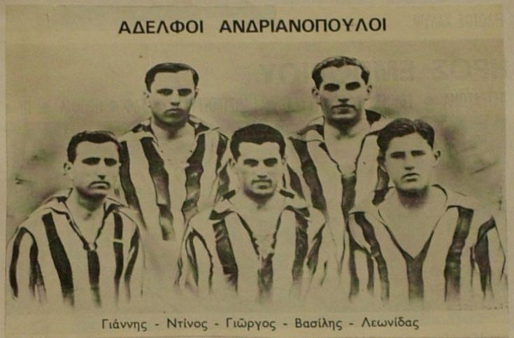 ΑΝΔΡΙΑΝΟΠΟΥΛΟΙ (2)