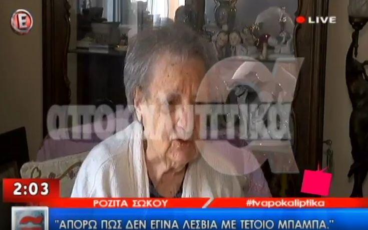 Ρωζίτα Σώκου: Πως δεν έγινα λεσβία με τέτοιο μπαμπά