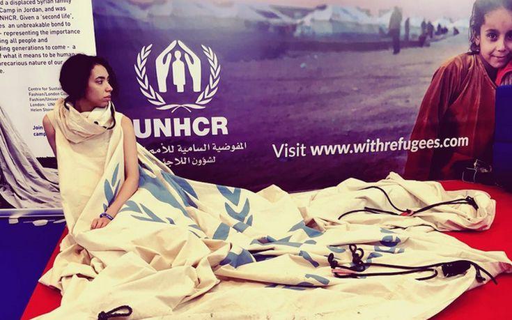 Σκηνή προσφύγων μετατράπηκε σε φόρεμα