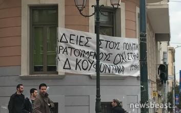 Συμβολική κατάληψη του «Ρουβίκωνα» στη Νομική για τον Κουφοντίνα