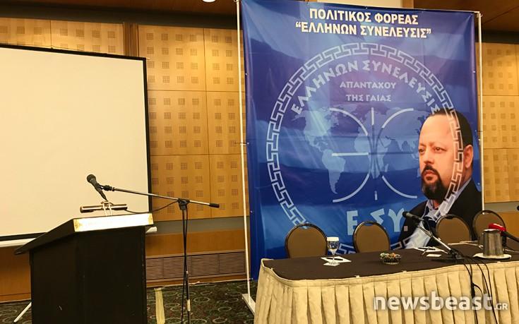 Συνέντευξη Τύπου από την «Ελλήνων Συνέλευσις» για την υπόθεση Σώρρα