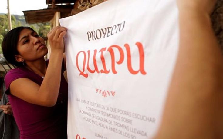 Quipu6
