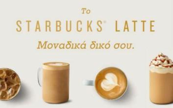 Νέες γεύσεις latte ροφημάτων στα Starbucks