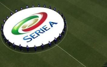 Θεωρίες συνωμοσίας για τη Serie A