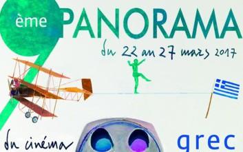«Άρωμα» ελληνικού κινηματογράφου στο Παρίσι