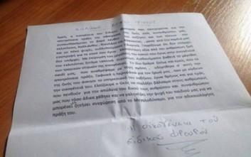 Ανακοίνωση της οικογένειας του αστυνομικού που σκότωσε τον ταξιτζή