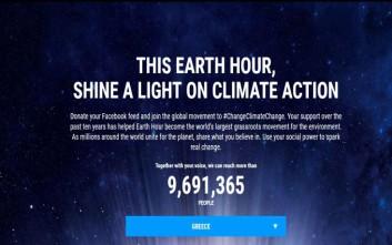 Ο πλανήτης σβήνει τα φώτα στην «Ώρα της Γης»