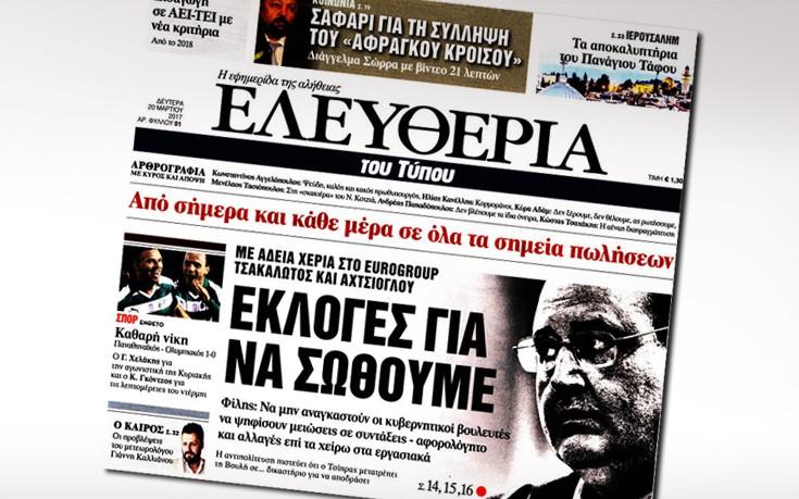 Τι περίεργο συμβαίνει με την κυκλοφορία της νέας εφημερίδας «Ελευθερία»