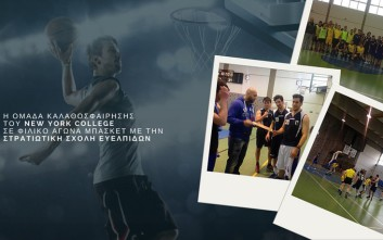 Η ομάδα καλαθοσφαίρισης του New York College σε φιλικό αγώνα μπάσκετ με την Στρατιωτική Σχολή Ευελπίδων