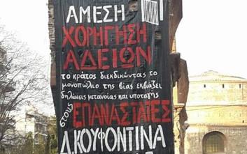 Κρέμασαν γιγάντιο πανό στη Θεσσαλονίκη για Κουφοντίνα και Γουρνά