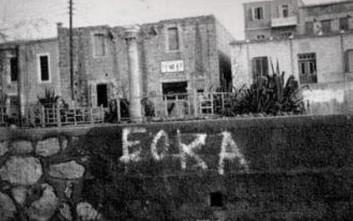 Αρνητική εξέλιξη στην αγωγή των αγωνιστών της ΕΟΚΑ για βασανισμό τους