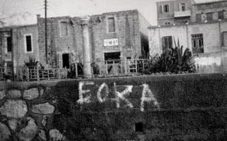 Ξύλο, βιασμοί και τρομοκρατία σε αγωνιστές της ΕΟΚΑ
