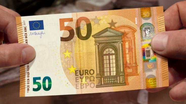 Ξεκινά η αντικατάσταση των χαρτονομισμάτων των 50 ευρώ