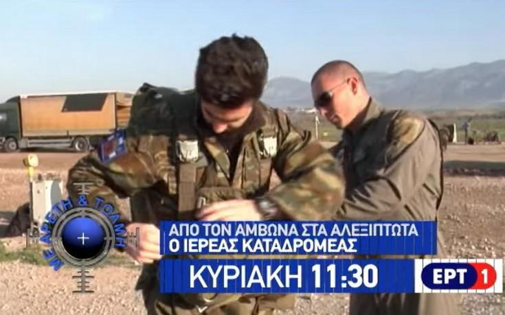 αλεξιπτωτιστησ μακεδονια News: ΣΤΟΥΣ ΤΟΥΡΚΟΥΣ ΧΟΥΝΕΡΙ ΜΕ ΤΟ ΣΤΑΥΡΟ ΣΤΟ ΧΕΡΙ.. ΠΑΠΑΣ