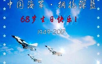 Γκάφα ολκής από το κινεζικό πολεμικό ναυτικό