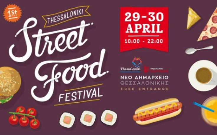 Το ΙΕΚ ΑΚΜΗ σας περιμένει στο Thessaloniki Street Food Festival