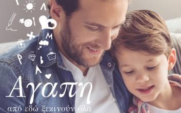 Το «ΑΒηταρι της Αγάπης», η νέα πλατφόρμα εταιρικής υπευθυνότητας της ΑΒ Βασιλόπουλος