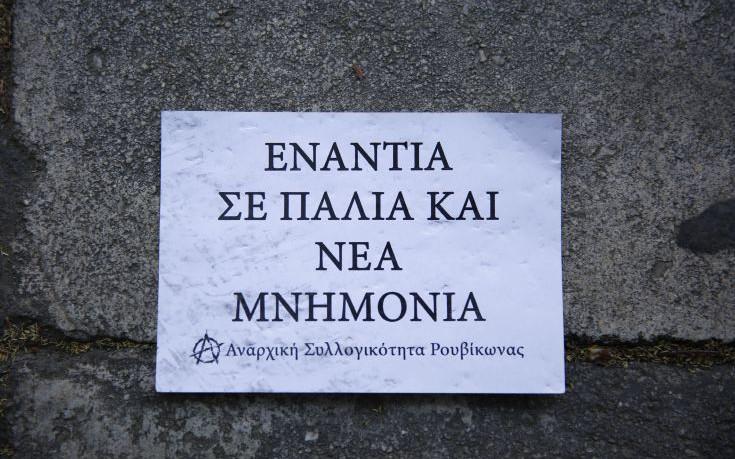 Ρουβίκωνας: Ποτέ δεν θα γίνουμε κόμμα, τελεία