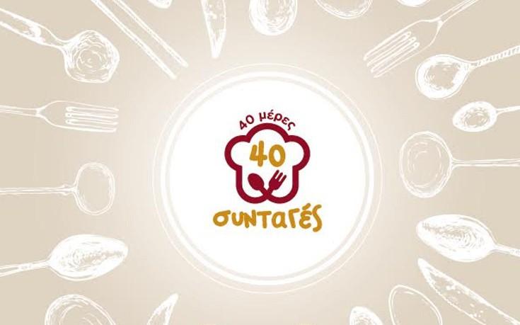 Πρωτότυπη διαδικτυακή ενέργεια «40 μέρες, 40 συνταγές»