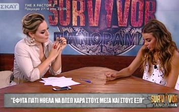 Ειρήνη Παπαδοπούλου: Έφυγα από το Survivor για να δώσω χαρά στους μέσα και στους έξω