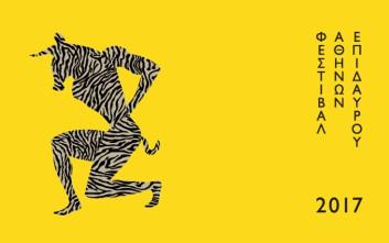 d596036118 Φεστιβάλ Αθηνών και Επιδαύρου 2017