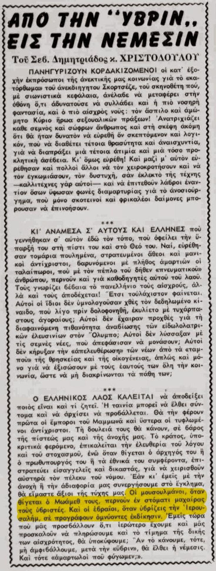 kazantzakis13