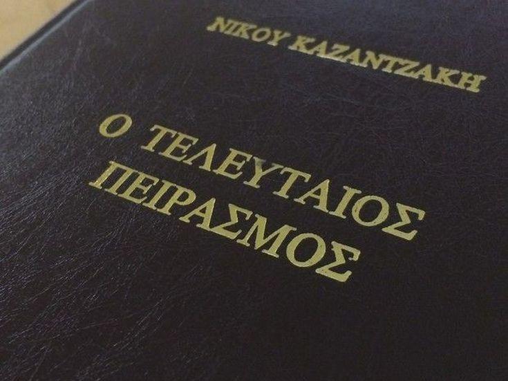 kazantzakis15