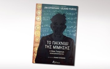 «Το Παιχνίδι της Μίμησης: Ο Άλαν Τιούρινγκ Αποκωδικοποιείται»