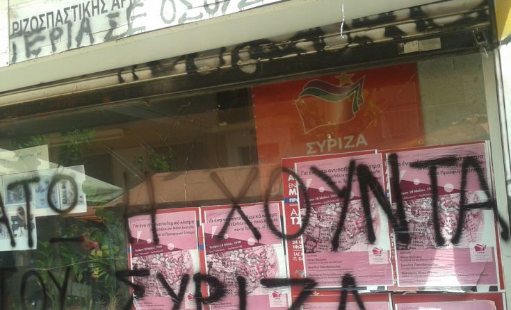 Κατάληψη αντιεξουσιαστών στα γραφεία του ΣΥΡΙΖΑ στα Εξάρχεια
