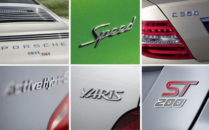 Σπάζοντας τον κώδικα πίσω από τα ονόματα των μοντέλων της αυτοκίνησης