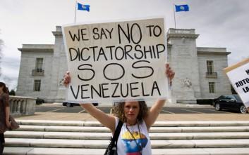 Νέες διαδηλώσεις εναντίον της «δικτατορίας Μαδούρο»