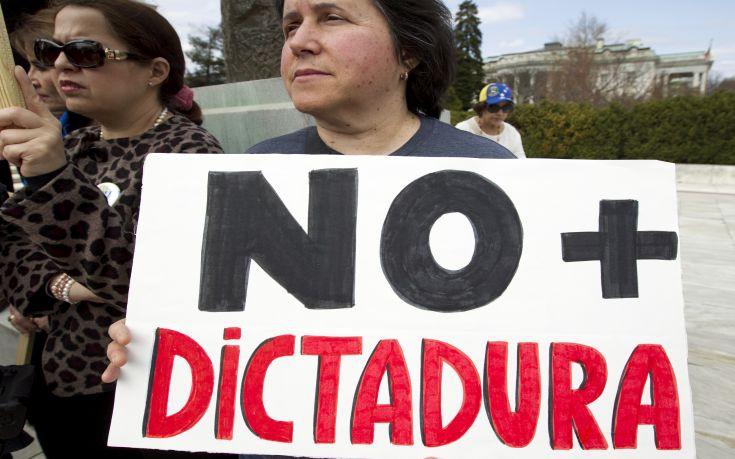 Οι ΗΠΑ καταγγέλλουν «αρπαγή εξουσίας» από τη Συντακτική Συνέλευση της Βενεζουέλας