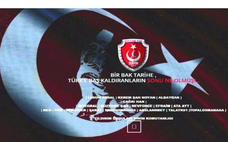 Τούρκοι χάκαραν ιστοσελίδα δημοτικής επιχείρησης στη Ρόδο