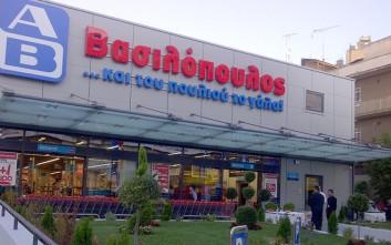 αβ βασιλοπουλος σουπερ μαρκετ