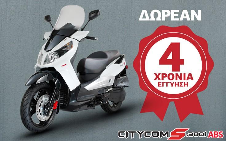 To Citycom S.300i F4 ABS με τέσσερα χρόνια εγγύηση