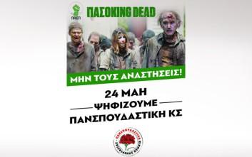 Η Πανσπουδαστική τρολάρει την ΠΑΣΠ με αφίσα Pasoking Dead