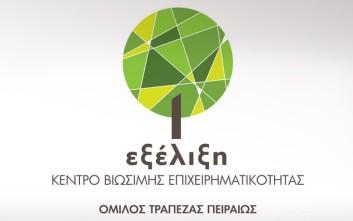 Νέο εκπαιδευτικό πρόγραμμα από την «Εξέλιξη» της τράπεζας Πειραιώς