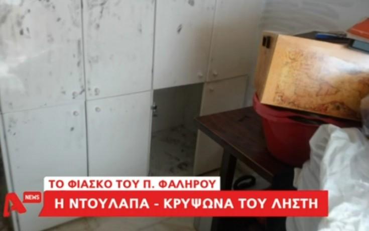 Η ντουλάπα όπου κρυβόταν ο ληστής στην υπόθεση-φιάσκο στο Π. Φάληρο