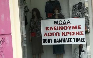 Το κατάστημα κλείνει λόγω κρίσης και ενημερώνει τους πελάτες