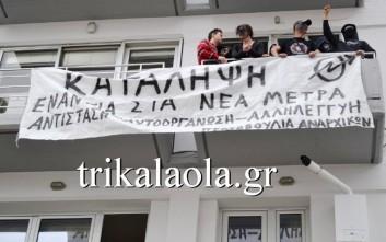 Κατάληψη στα γραφεία του ΣΥΡΙΖΑ στα Τρίκαλα