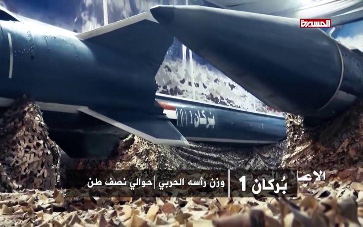 Βαλλιστικό πύραυλο εναντίον του Ριάντ εκτόξευσαν οι Χούθι της Υεμένης
