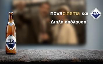 Συνεργασία Nova με «FIX Hellas» επί της οθόνης