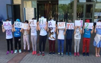 Διαμαρτυρία μαθητών κατά του λουκέτου στο σχολείο τους