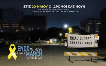 Στις 20 Μαΐου οι δρόμοι κλείνουν για να ανοίξουμε καινούριους
