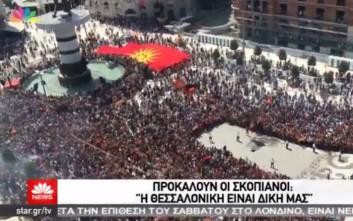 Νέα πρόκληση από Σκοπιανούς: «Η Θεσσαλονίκη είναι δική μας»