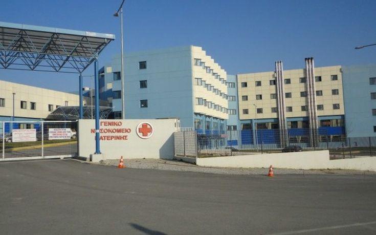 Καταγγελίες για μεγάλες ελλείψεις προσωπικού στο νοσοκομείο Κατερίνης