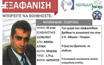Άκαρπες οι έρευνες για 43χρονο που αγνοείται στην περιοχή της Ακράτας