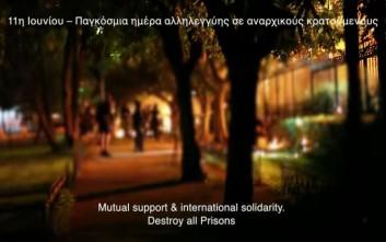 Ανάληψη ευθύνης για καταδρομική επίθεση στα δικαστήρια της Ευελπίδων