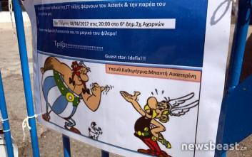 Αναβάλλονται οι εκδηλώσεις του Δήμου Αχαρνών μετά την τραγωδία με τον μαθητή